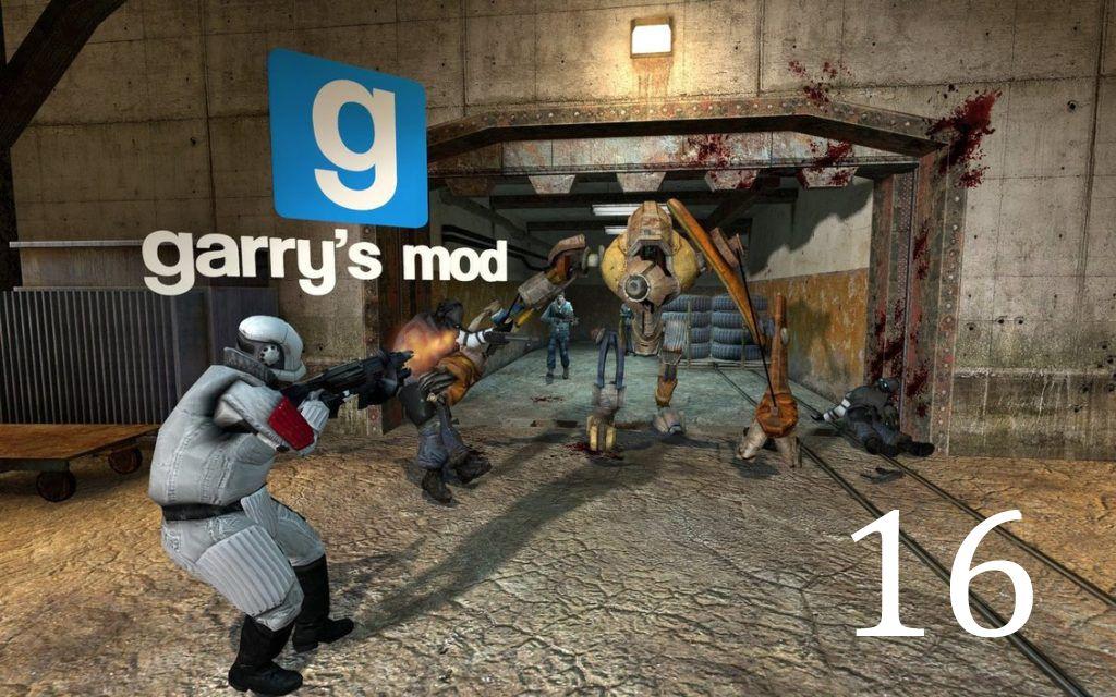 Garry's mod 13 [автообновляемая] garry's mod скачать игры.