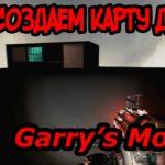 Как создать карту для Garry s Mod