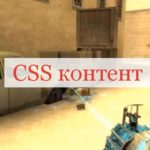 CSS контент (убираем error текстуры)